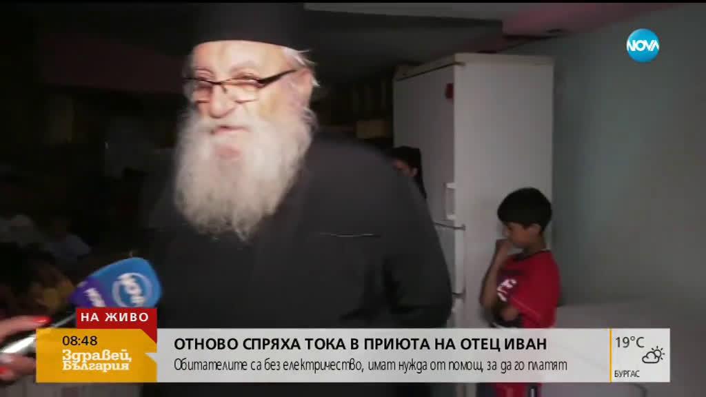 Отново спряха тока в приюта на отец Иван