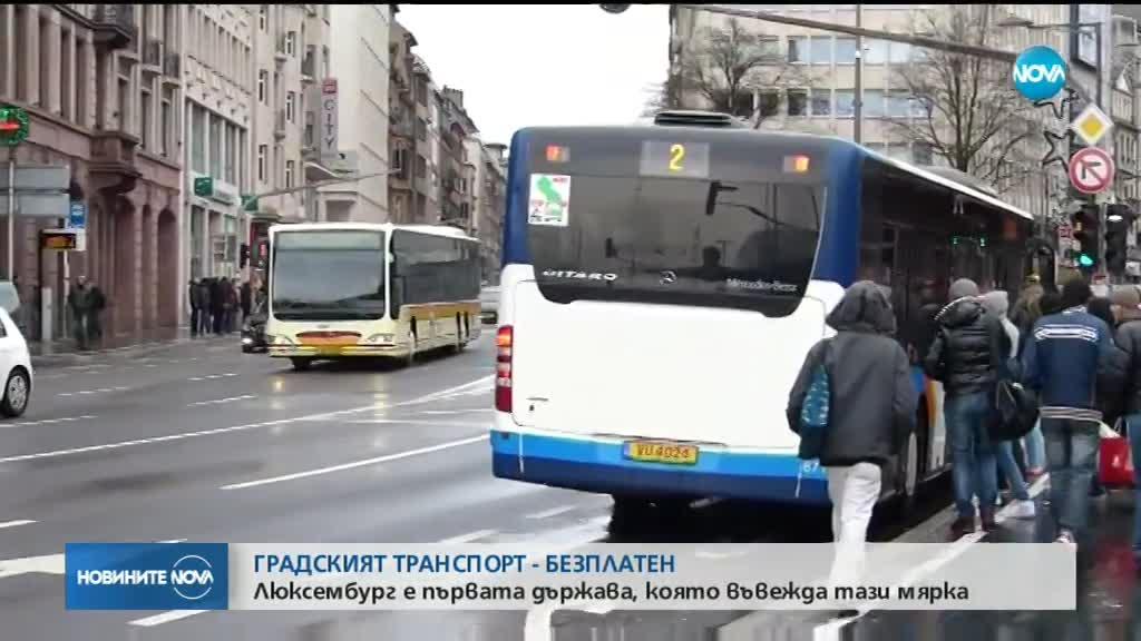 Общественият транспорт в Люксембург става напълно безплатен