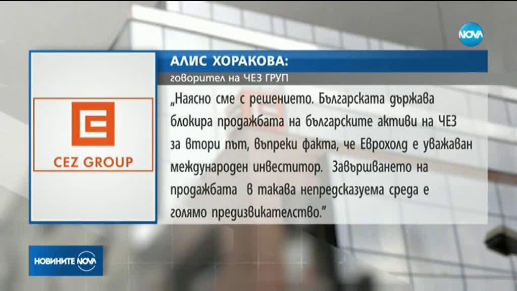 КЗК спря сделката за ЧЕЗ, ЕРП-то обмисля иск в международен арбитраж