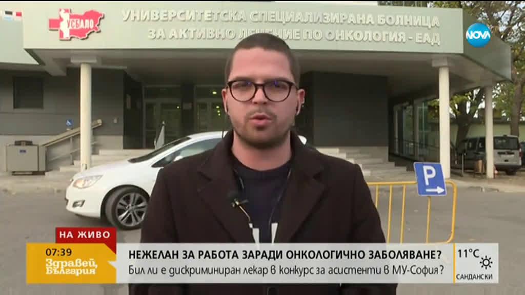 Бил ли е дискриминиран лекар в конкурс за асистенти в МУ-София?