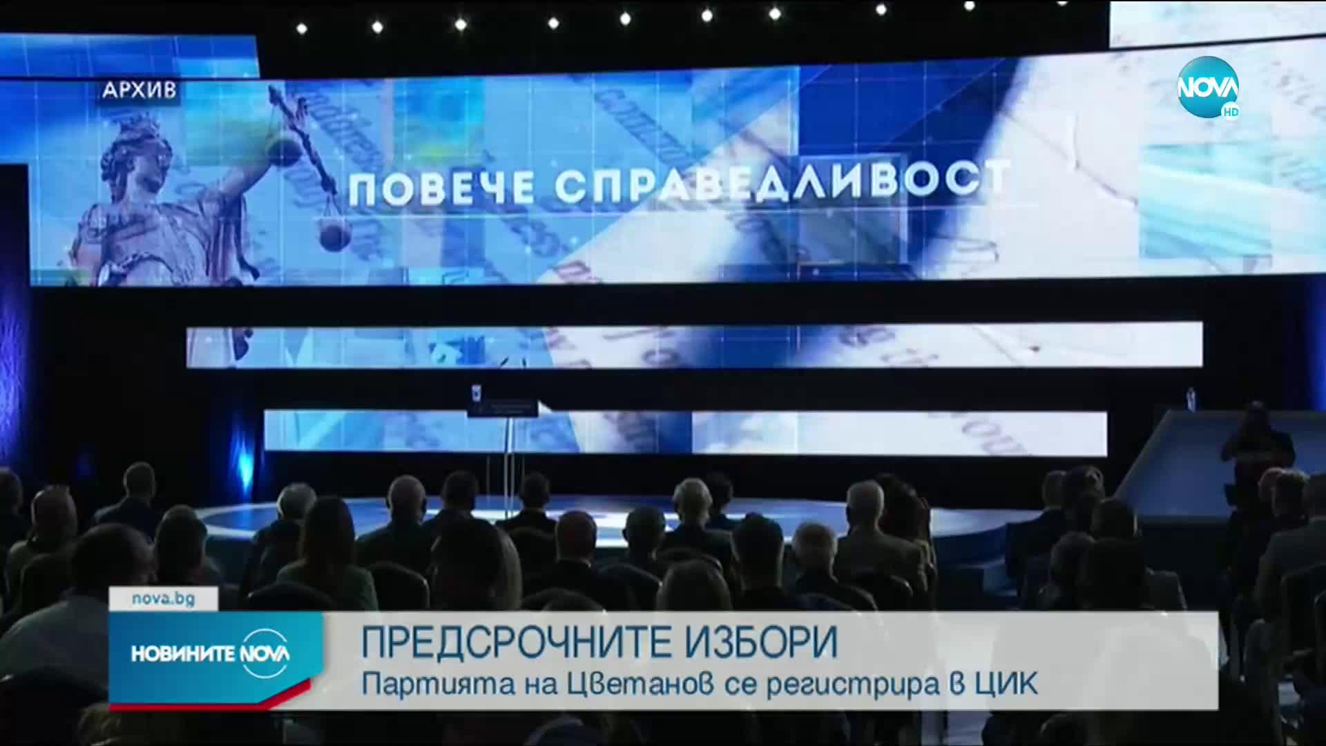 Партията на Цветанов се регистрира в ЦИК