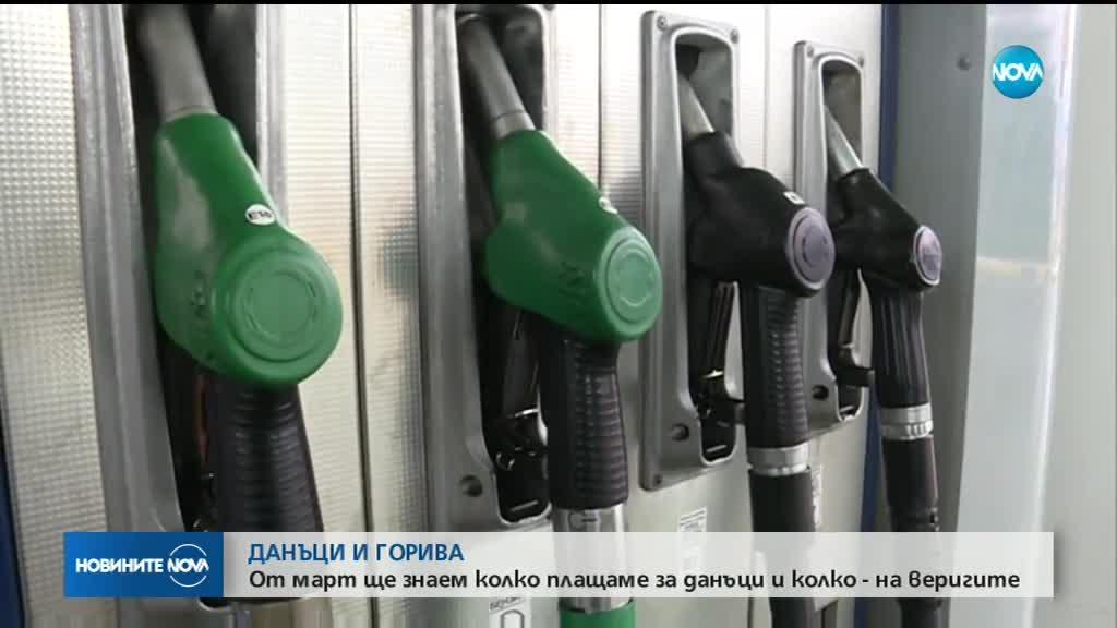 Данъци и горива: От март ще знаем колко плащаме за данъци и колко - на веригите