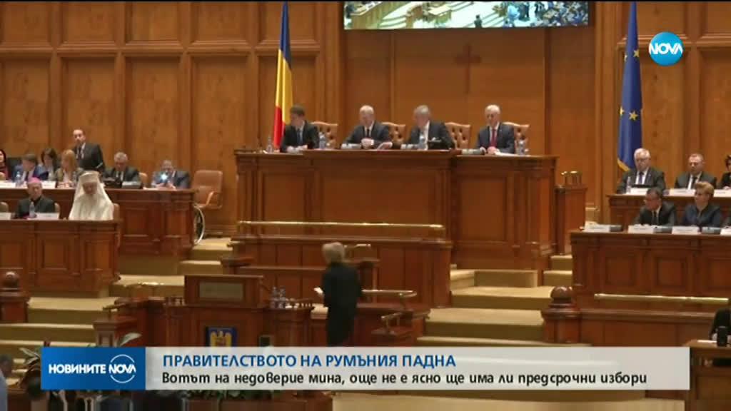 Правителството в Румъния падна