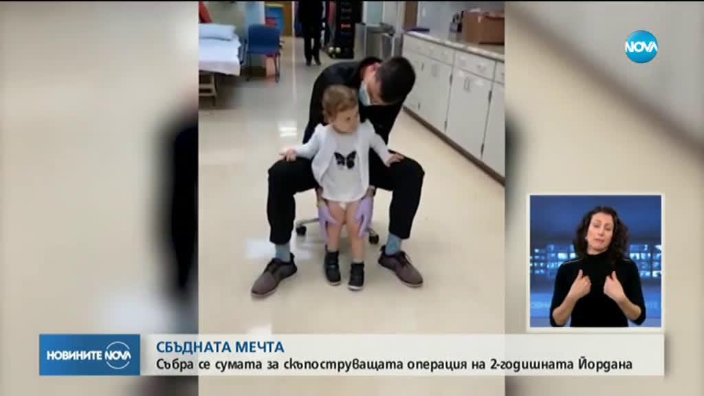 Събраха се парите за малката Йордана, Пеевски помогна с голямо дарение