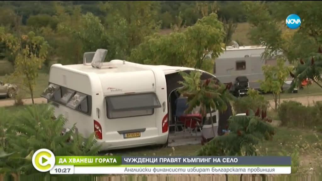 """""""Да хванеш гората"""": Чужденци правят къмпинг на село"""