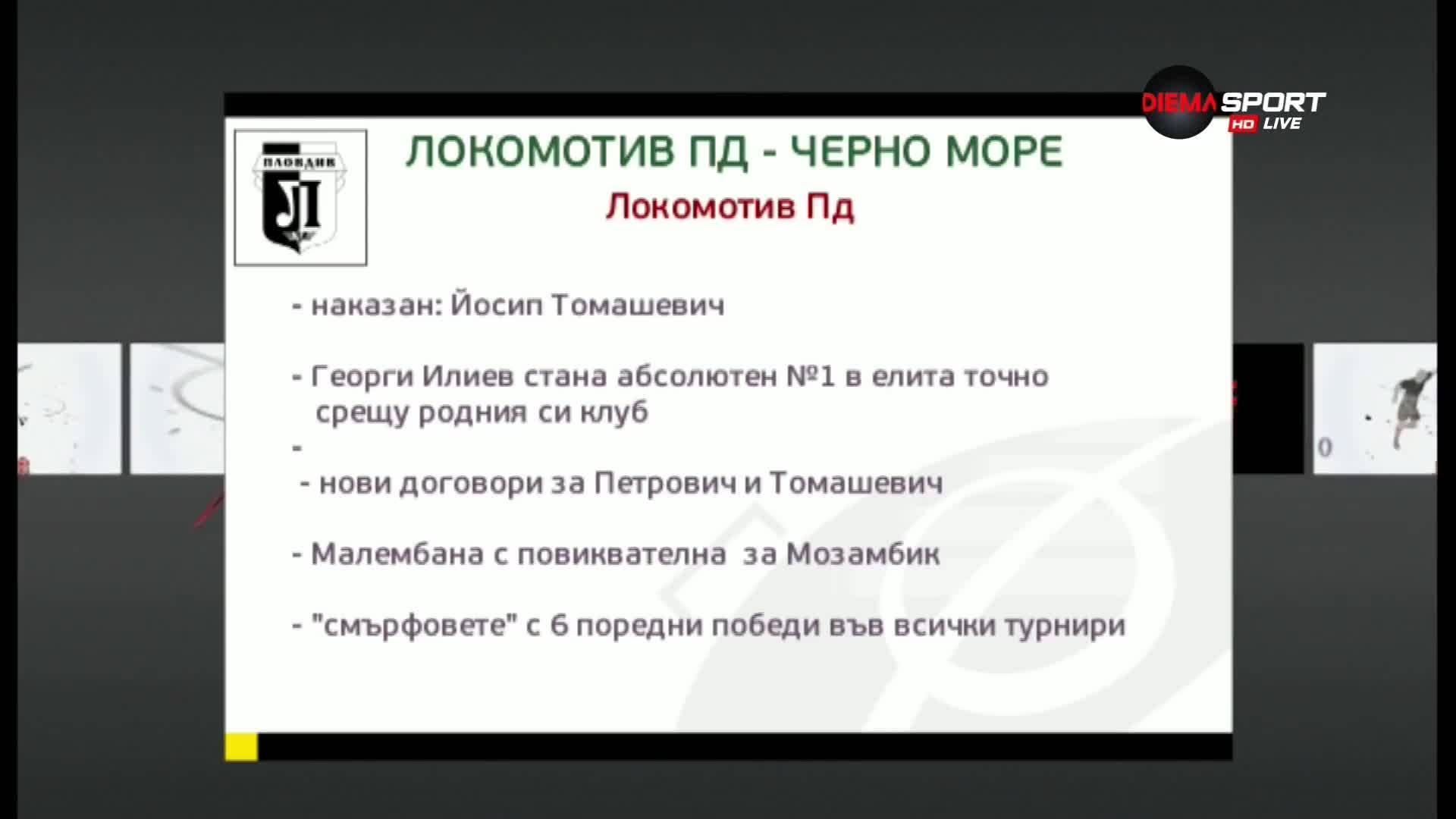 Локо Пд - Черно море предвещава здрава битка