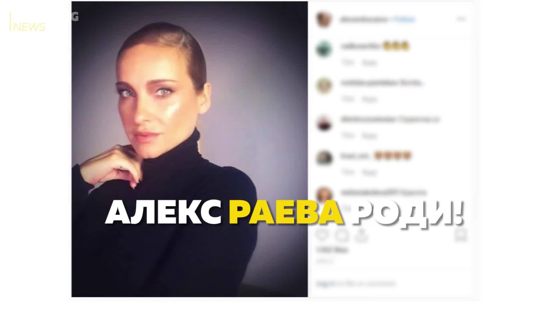 Певицата Алекс Раева роди