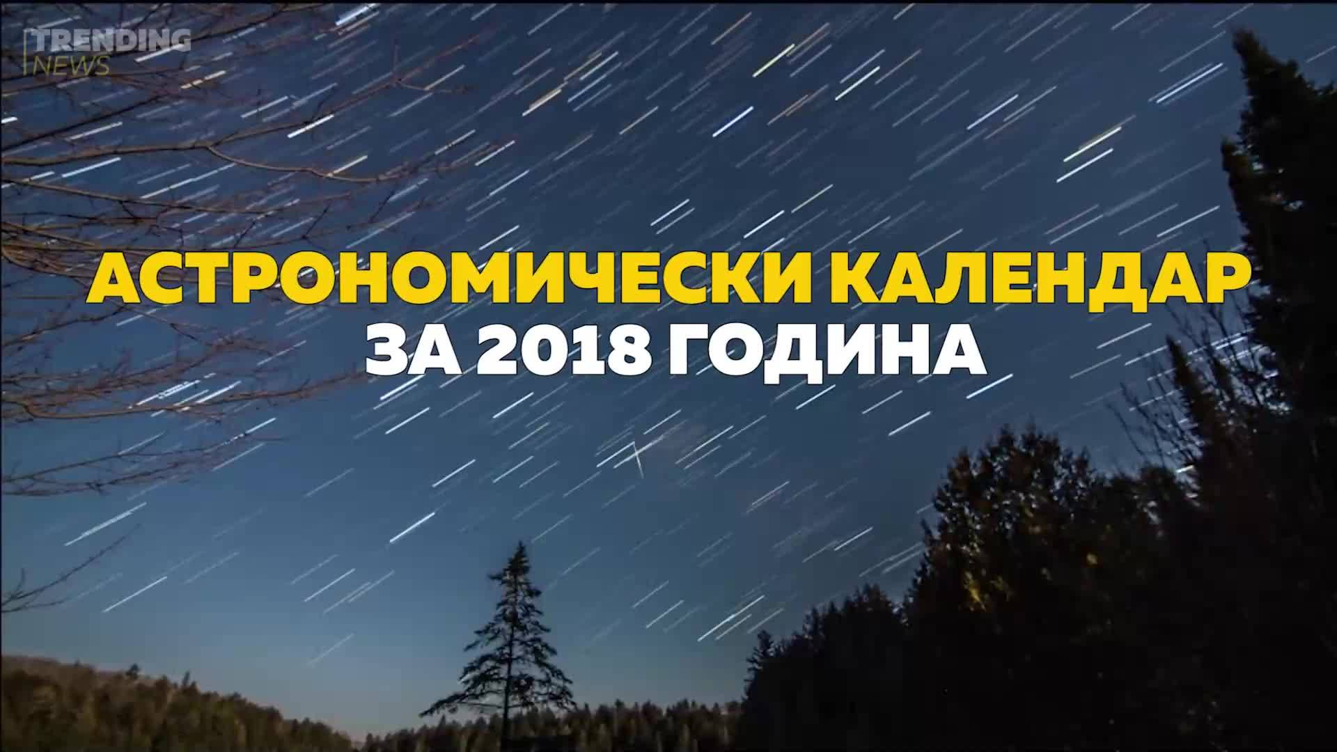 Астрономически календар за 2018-та