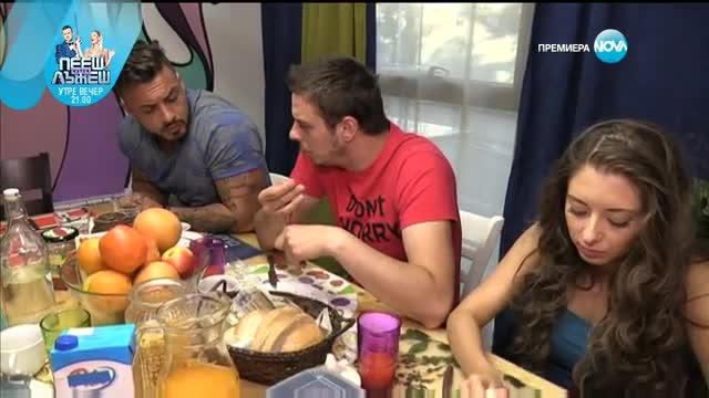 София - Ден и Нощ - Епизод 208 - Част 1
