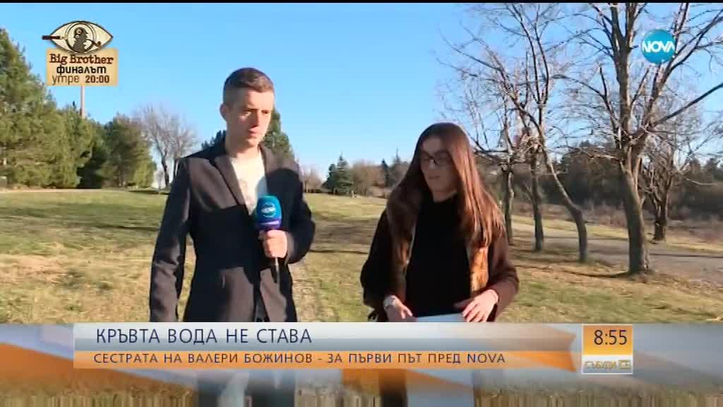 Сестрата на Валери Божинов: Не разбирам тези, които не го харесват