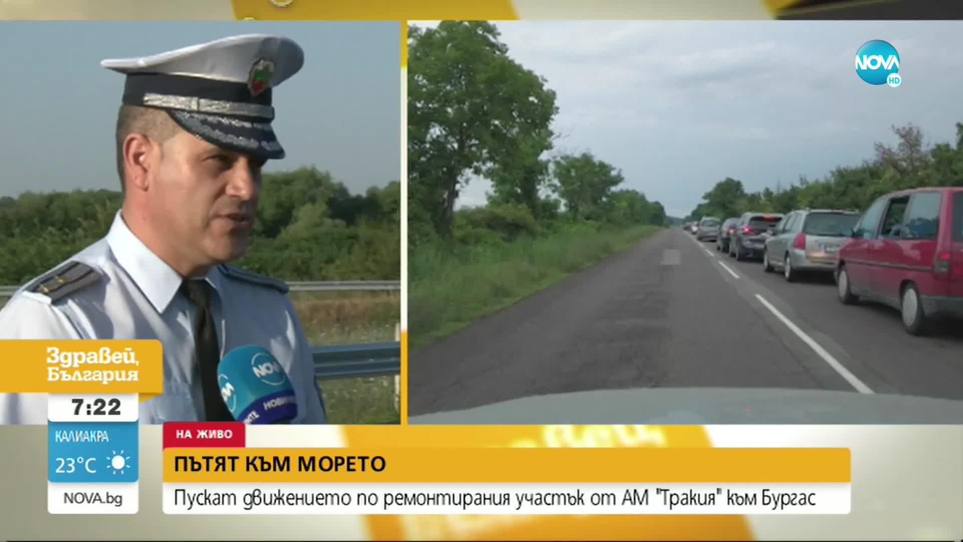 "Пускат движението по ремонтирания участък от ""Тракия"" към Бургас"