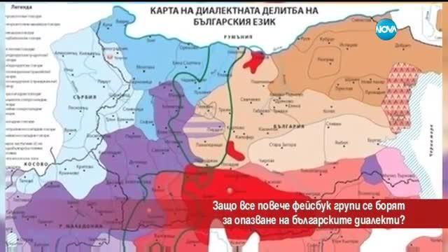 Facebook групи се борят за опазването на българските диалекти