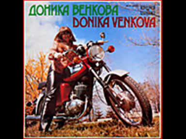 Доника Венкова - 1979 - игра