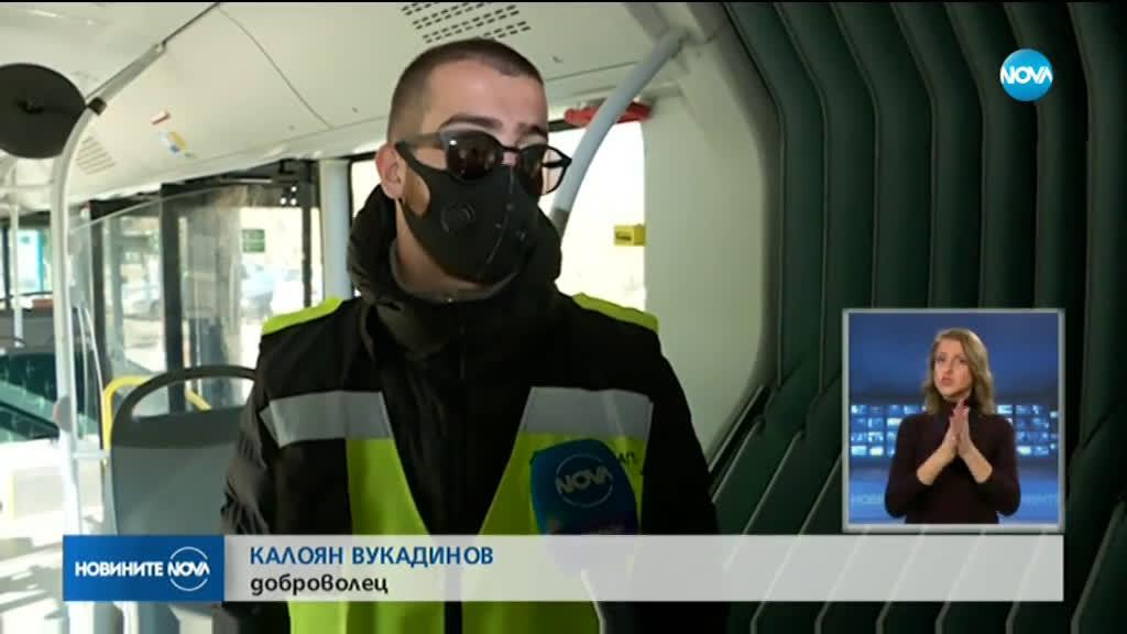 Доброволци помагат в дезинфекцирането на градския транспорт в София (ВИДЕО)