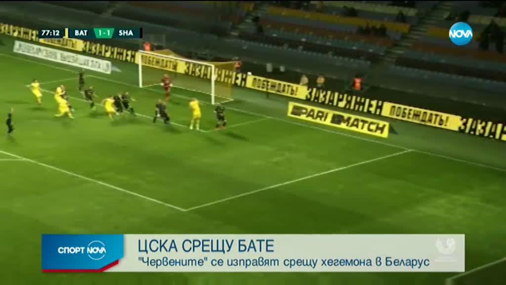 ЦСКА изтегли еврокошмар на Левски