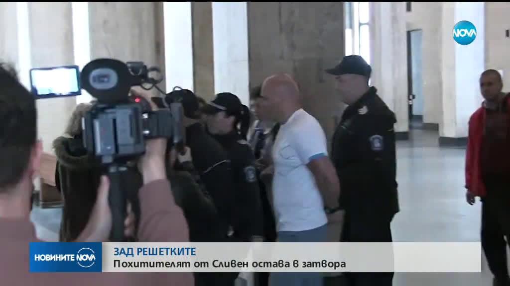 Похитителят от Сливен остава в затвора, трябвало още да се поправя