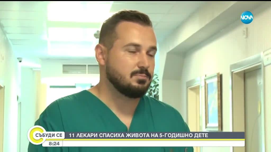 11 лекари от 3 болници в Стара Загора спасиха дете