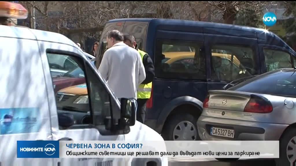 """Нова \""""Червена зона\"""" за паркиране в София?"""