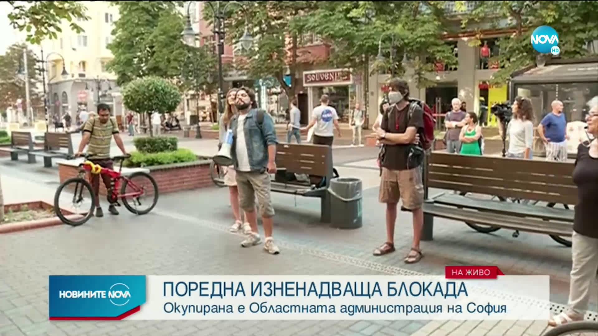 Протестиращи блокираха областната управа на София