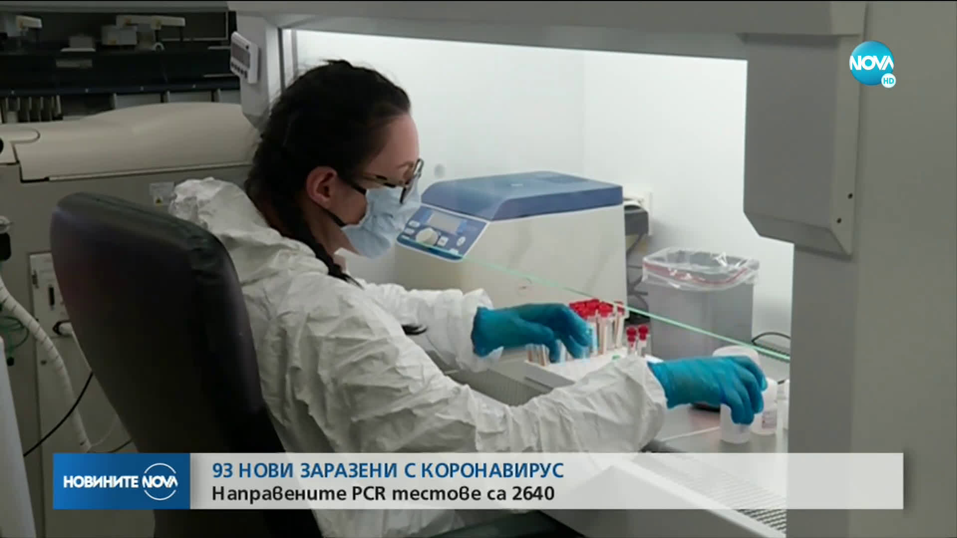 Нови 93 случая на коронавируса у нас