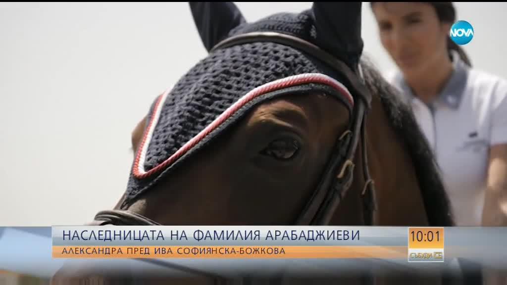 """Наследницата на фамилията Арабаджиеви в """"Говори с Ива"""""""