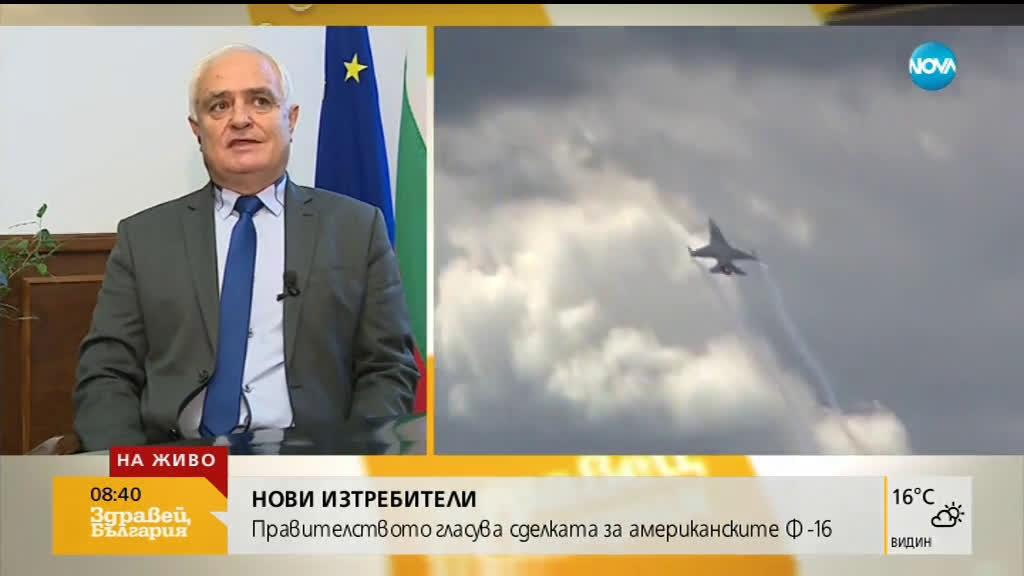 Зам.-министърът на отбраната: Започваме превъоръжаване на нашите ВВС