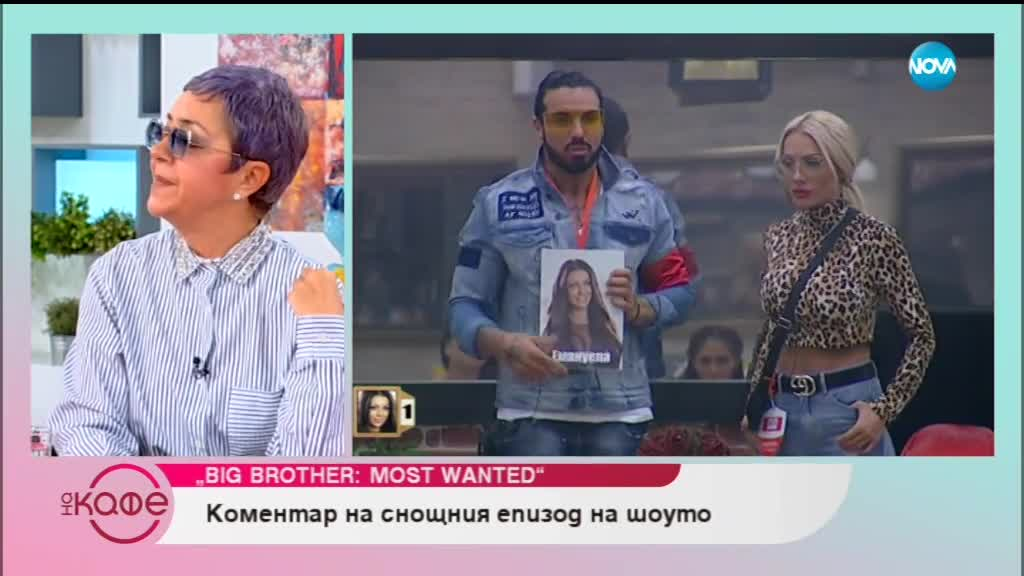 big brother most wanted епизод 2