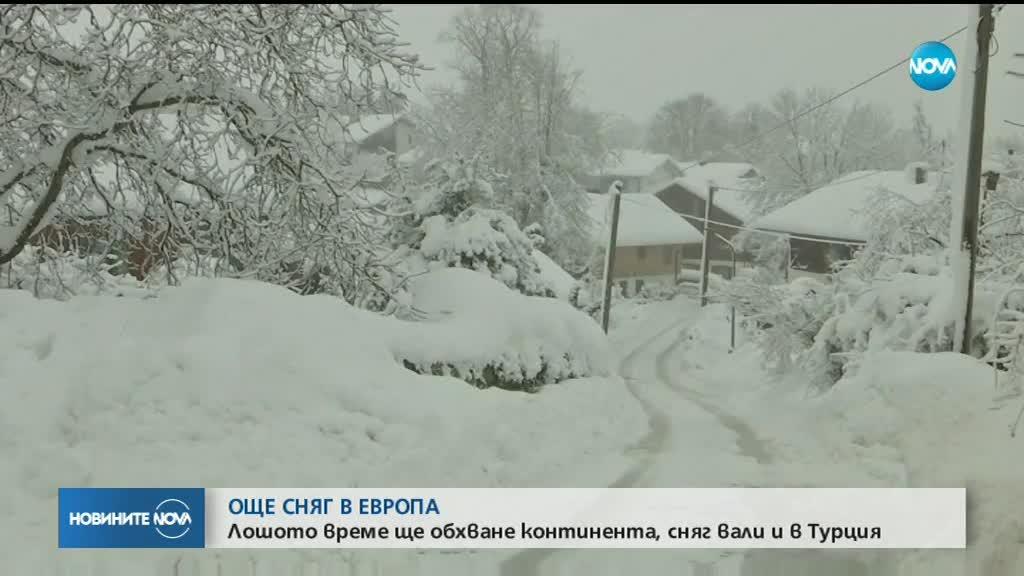 Още сняг в Европа: Лошото време ще обхване континента, вали и в Турция
