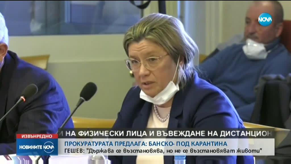 Главният прокурор предложи поставянето под карантина на Банско
