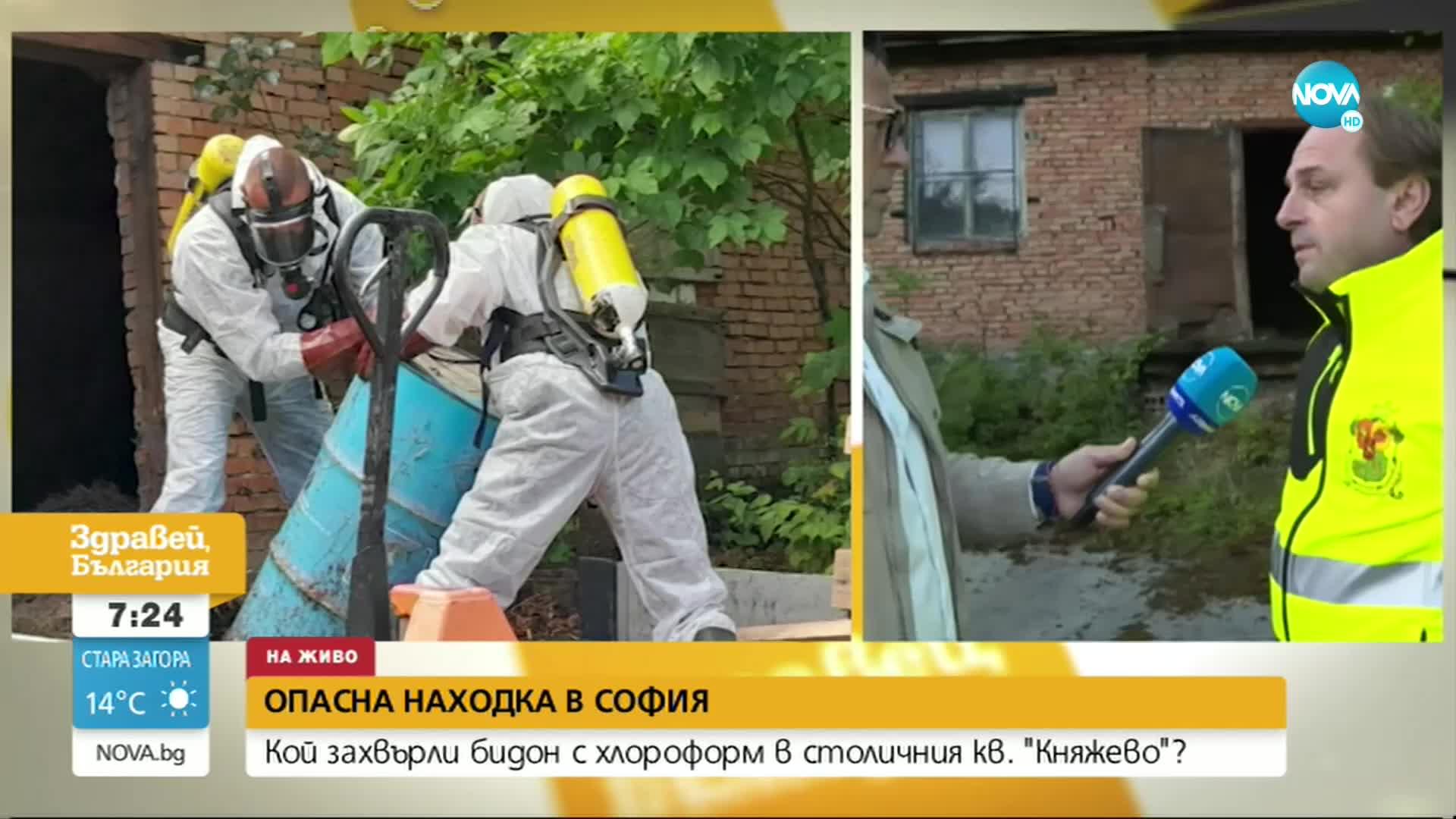 ОПАСНА НАХОДКА: Намериха хлороформ на оживено място в София