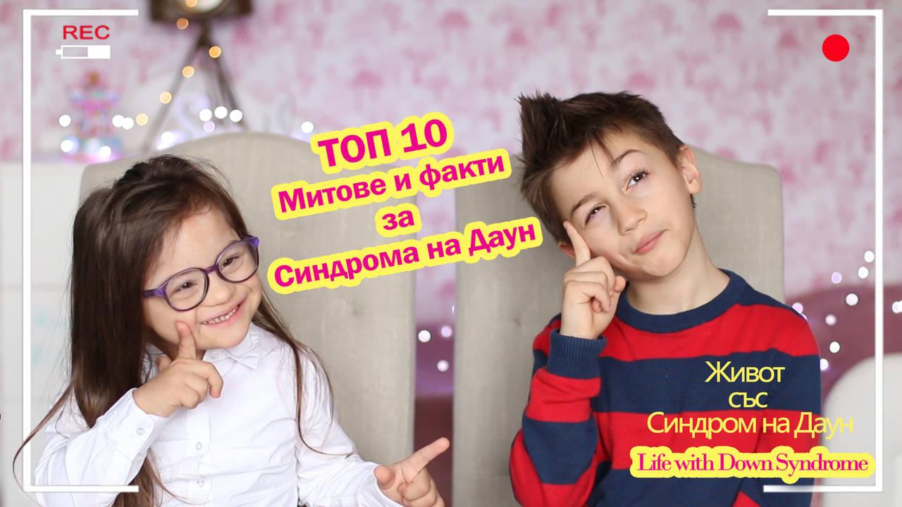 ТОП 10 Митове и факти за Синдрома на Даун