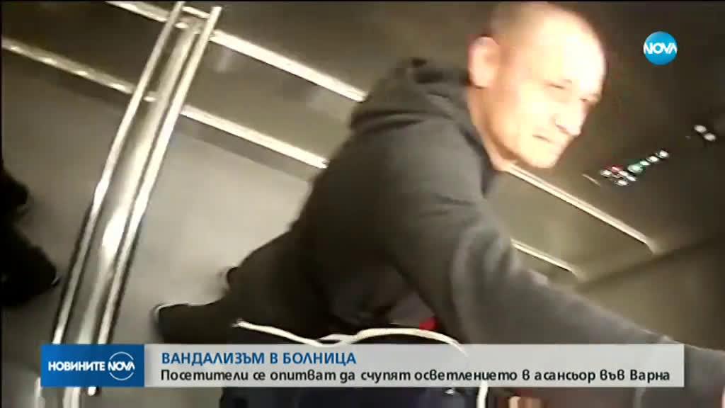 Вандали вилняха в асансьор във Варна