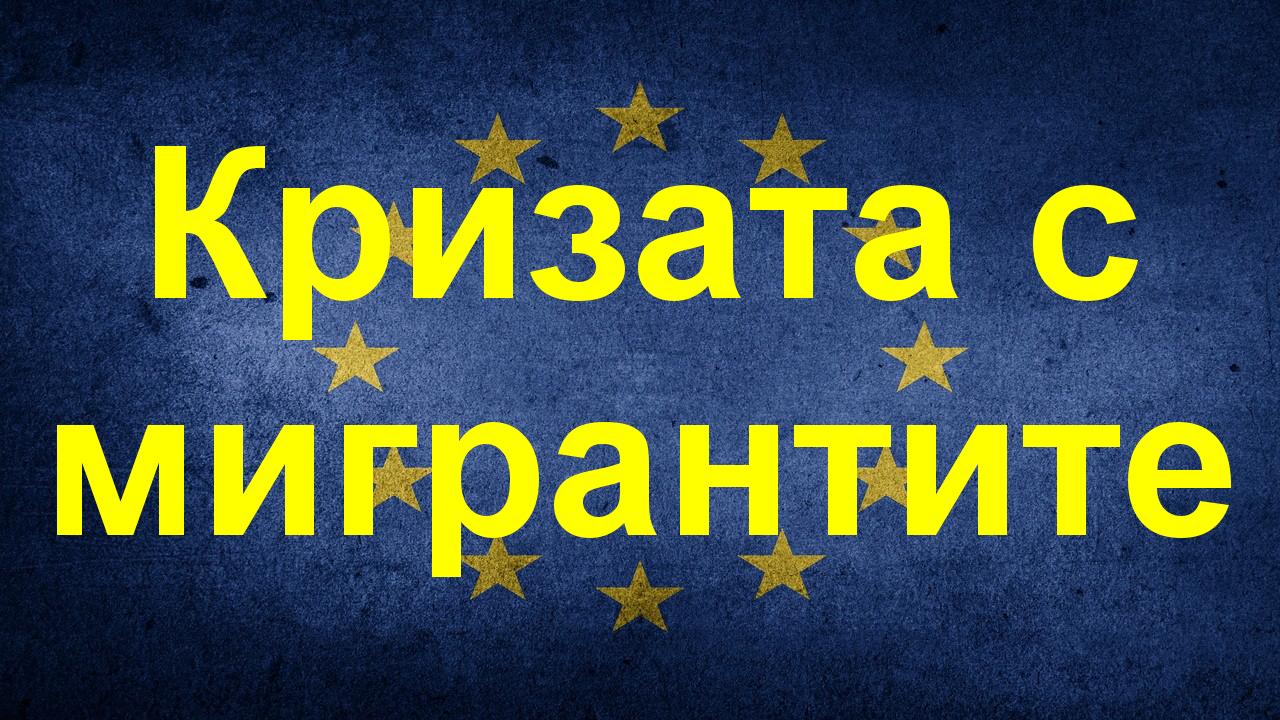 Кризата с мигрантите - възможностите пред България и Европа ( онлайн референдум )
