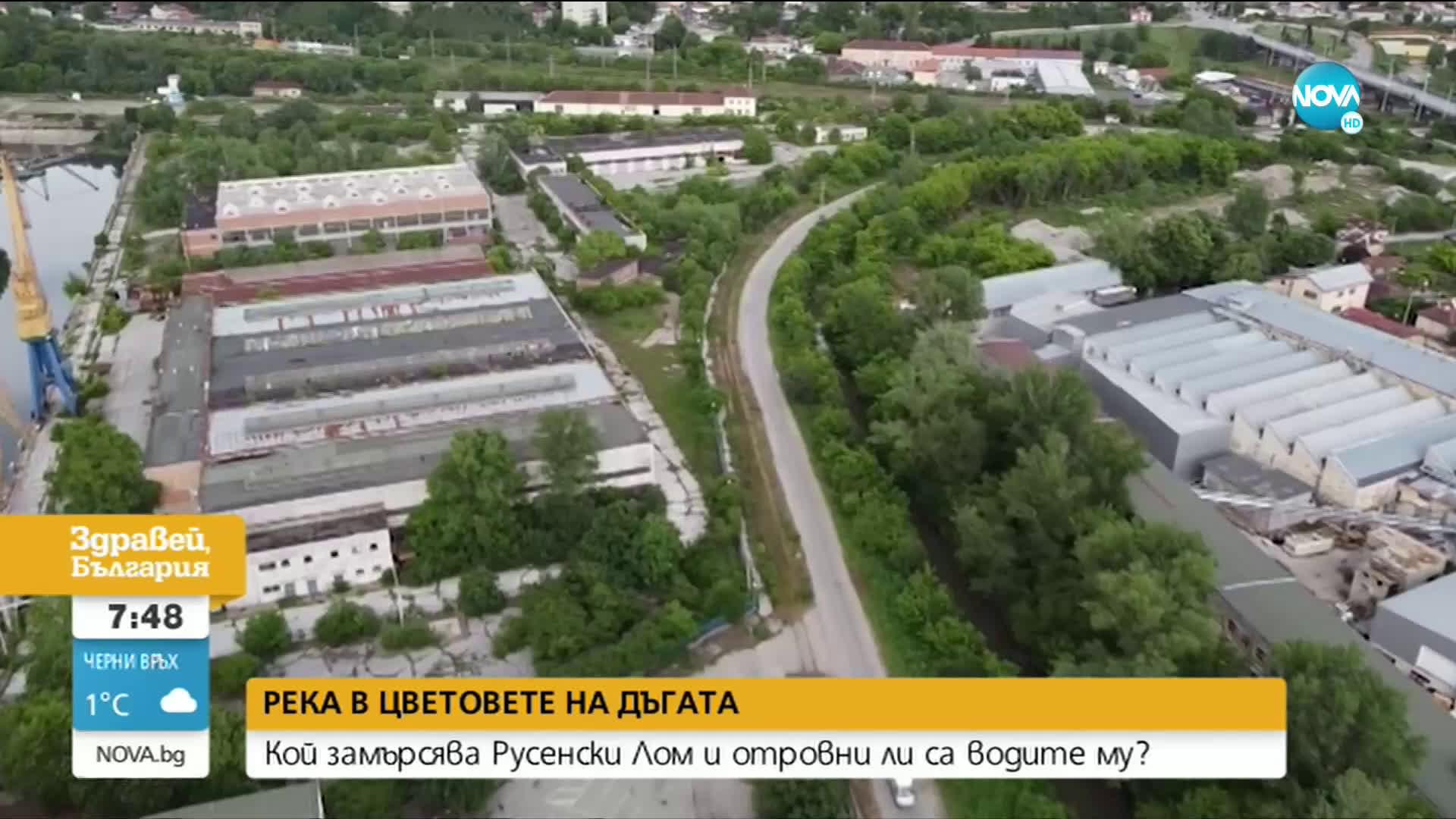 Кой замърсява река Русенски Лом и отровни ли са водите?