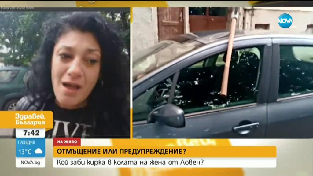 Колата на жена от Ловеч осъмна със забита в тавана кирка