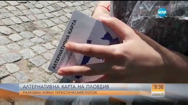 Alternativna Karta Na Plovdiv Razhodka Izvn Turisticheskiya Potok