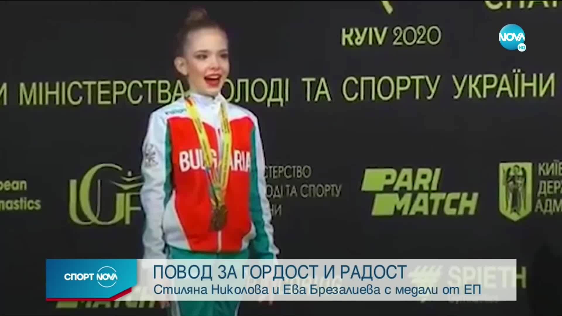 ПОВОД ЗА ГОРДОСТ: България с медали от Европейското по художествена гимнастика