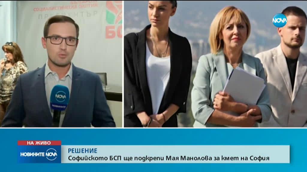 БСП подкрепи Манолова за кмет на София