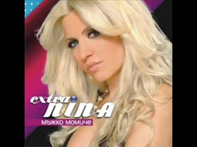 Екстра Нина & Три звезди - Вечно разделени