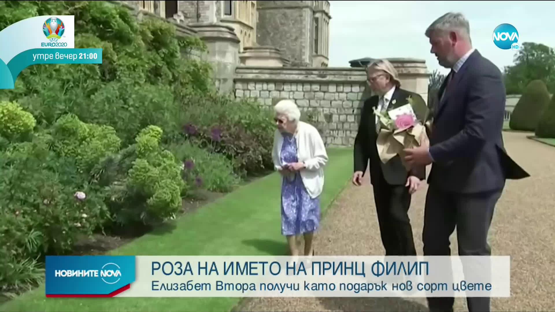 Кралица Елизабет с мил жест за рождения ден на принц Филип