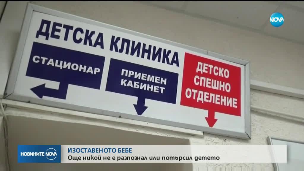 Какво ще се случи с бебето, открито на паркинг в Пловдив?