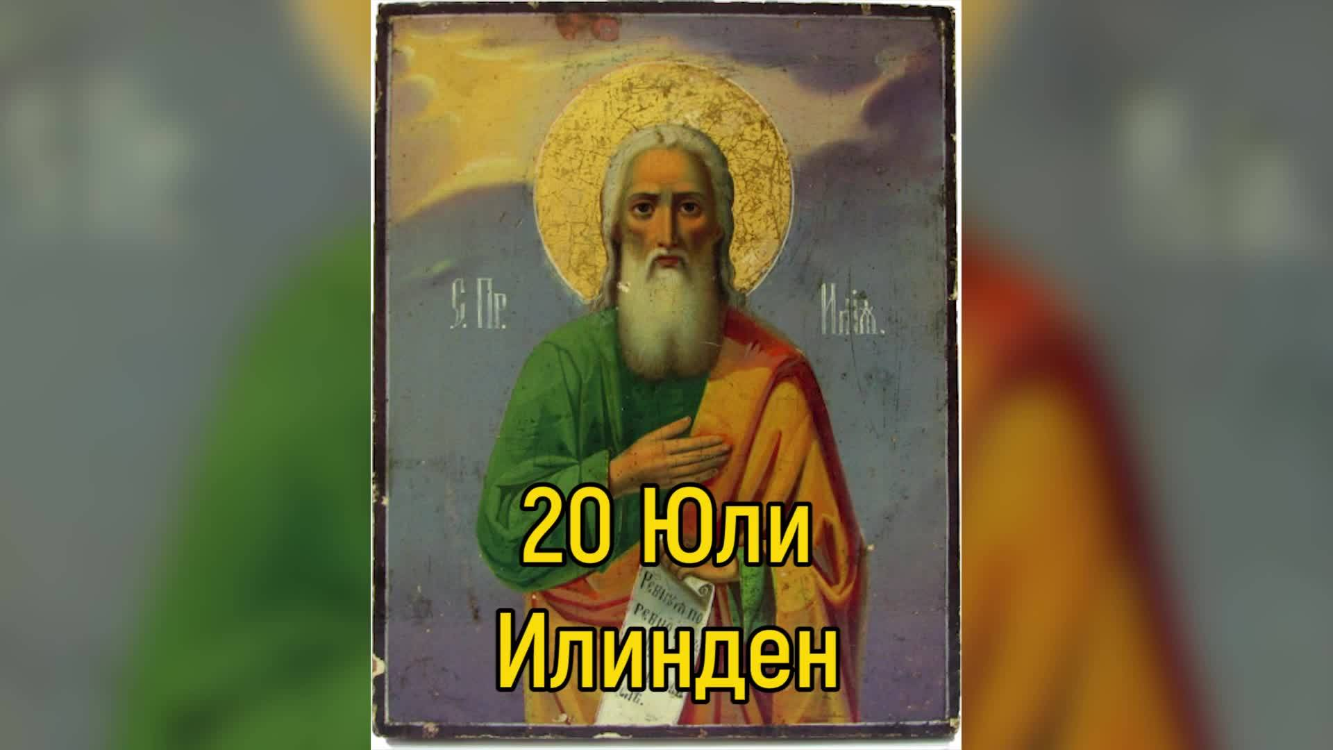 20 Юли - Илинден