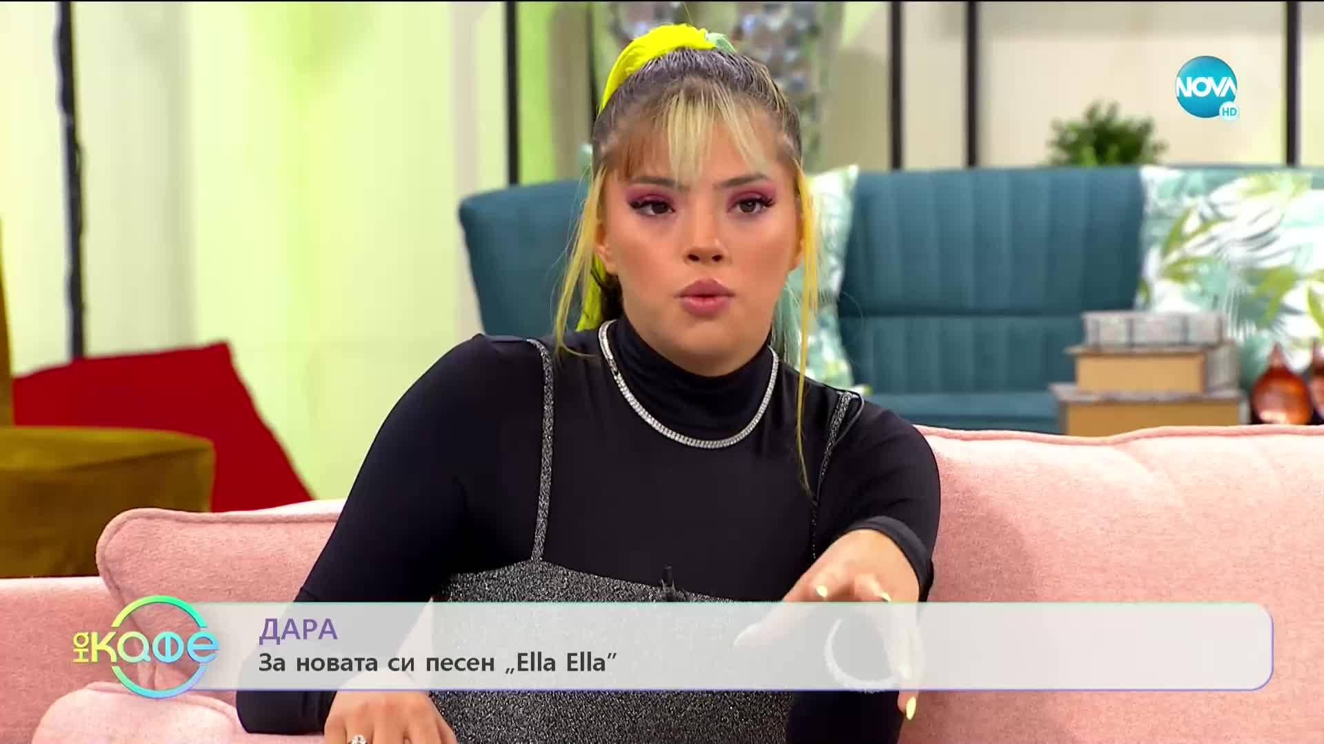"""""""На кафе"""" с DARA (21.11.2019)"""