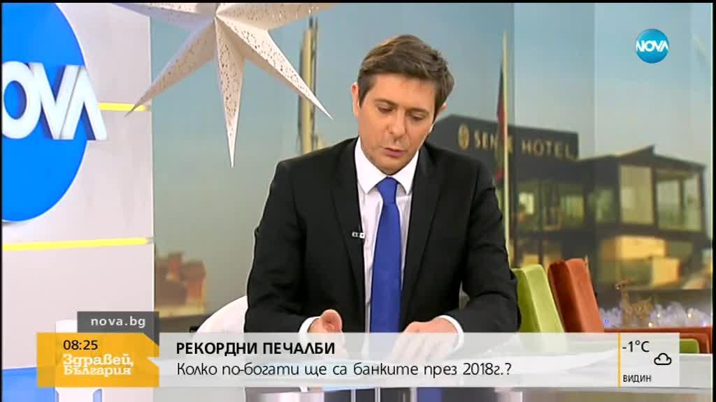 Хампарцумян: Догодина лихвите ще бъдат поносими
