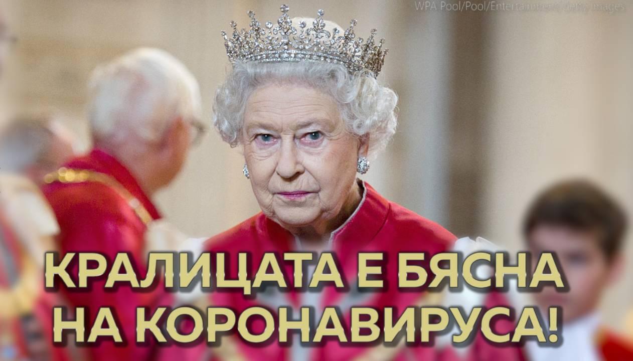 Кралицата е бясна на коронавируса