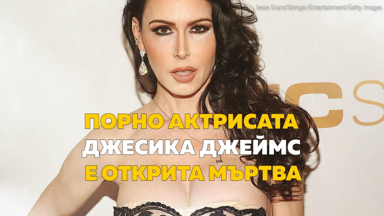 Порно актрисата Джесика Джеймс е открита мъртва