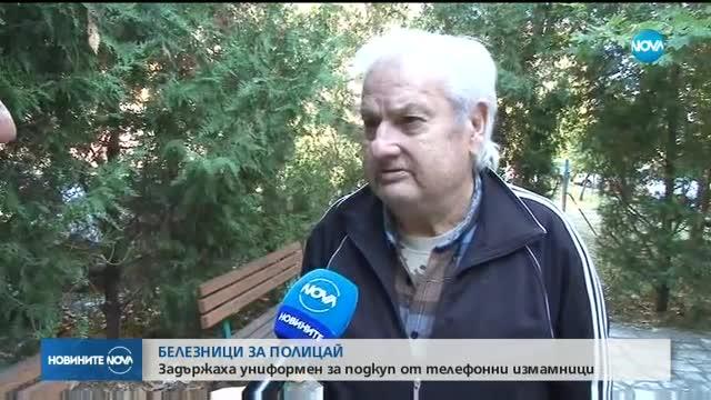 """Полицейски шеф прикрил """"aло"""" измама срещу 300 лева"""