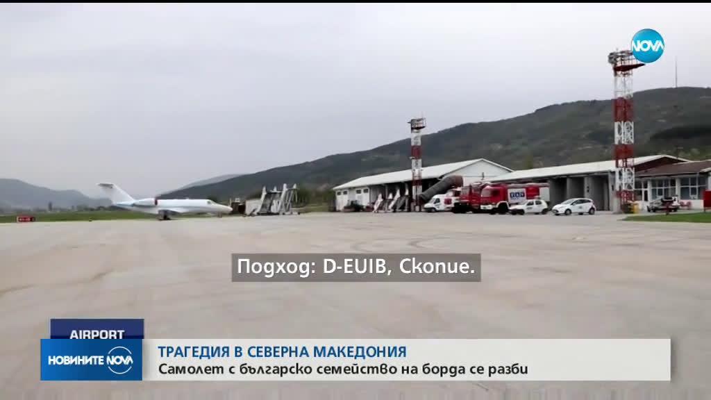 Аудиозапис запечатал последните мигове преди падането на самолета край Скопиe
