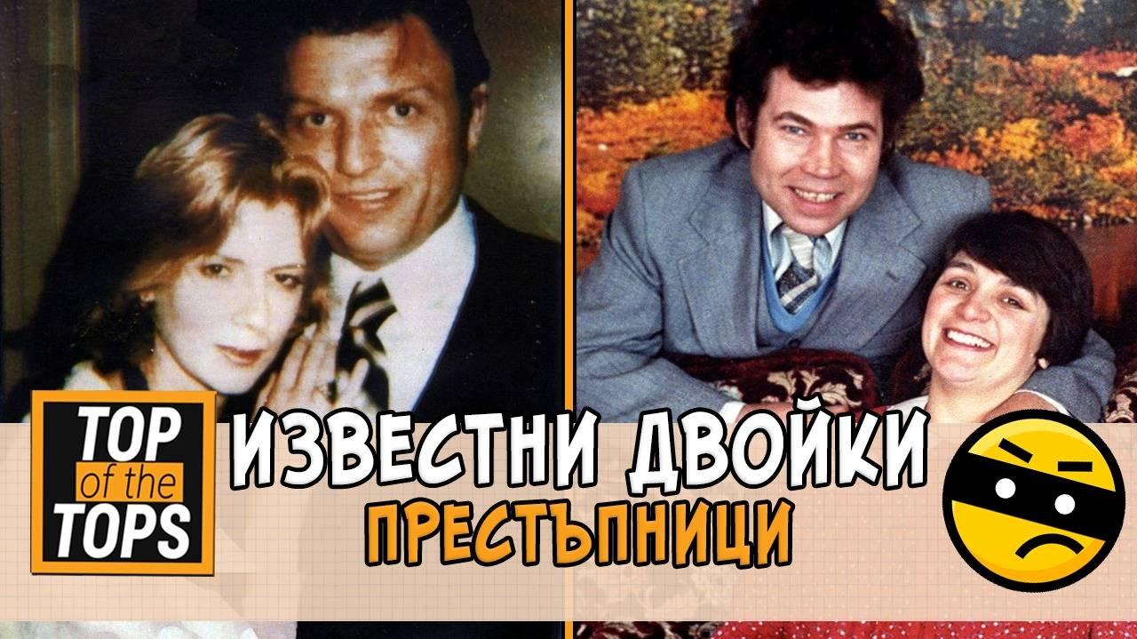Известните двойки-престъпници