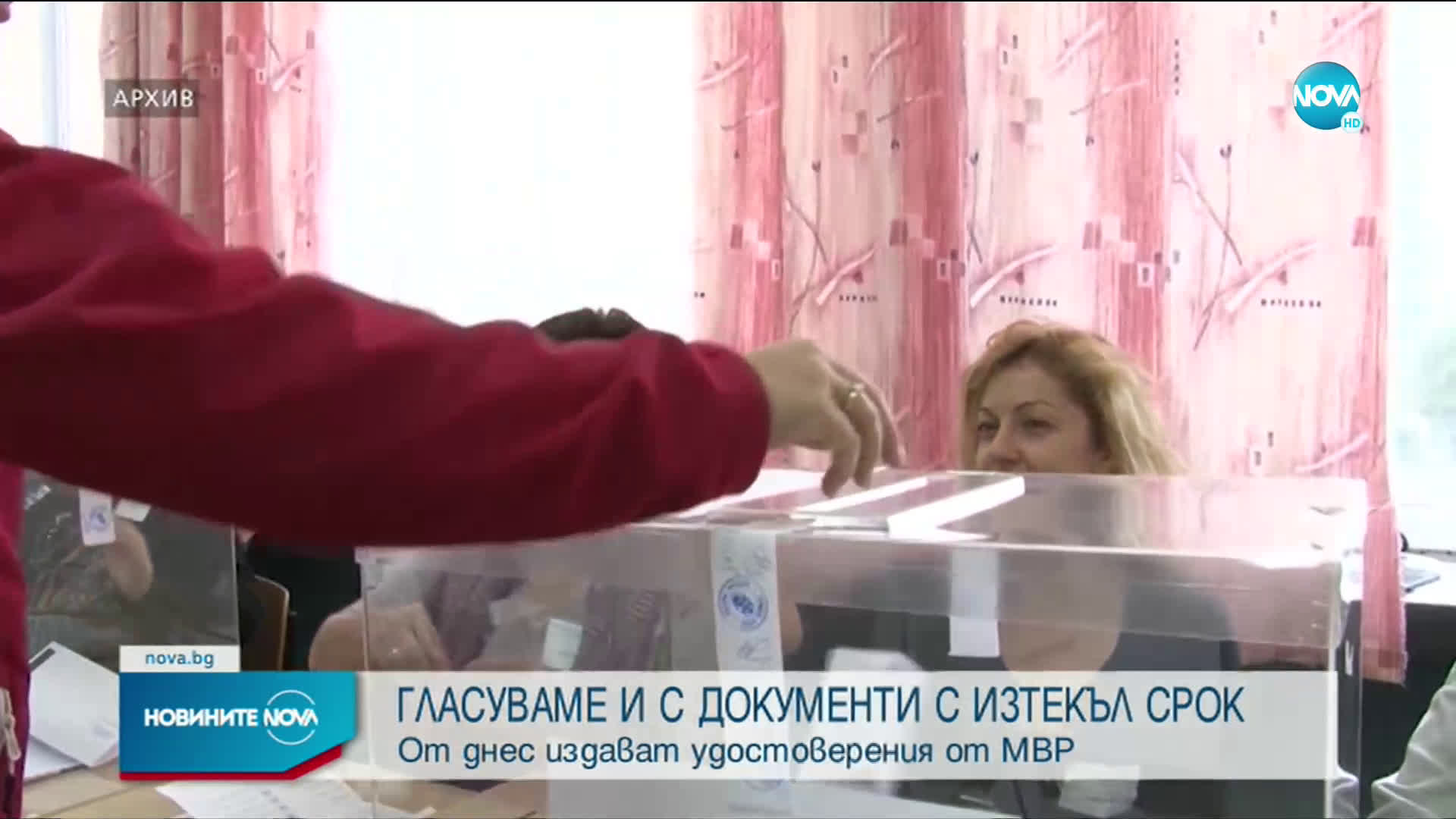 От днес издават удостоверения за гласуване с документи с изтекъл срок